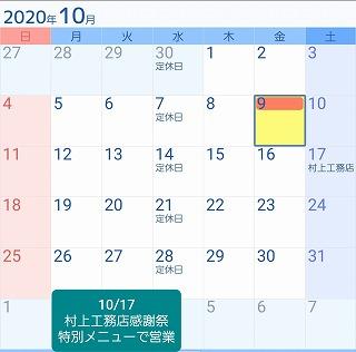 10月お知らせ.jpg