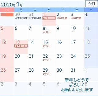 2020営業日.jpg