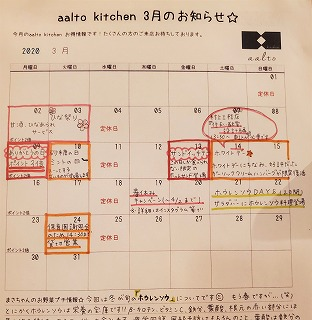 3月お知らせ.jpg