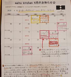 4月お知らせ.jpg